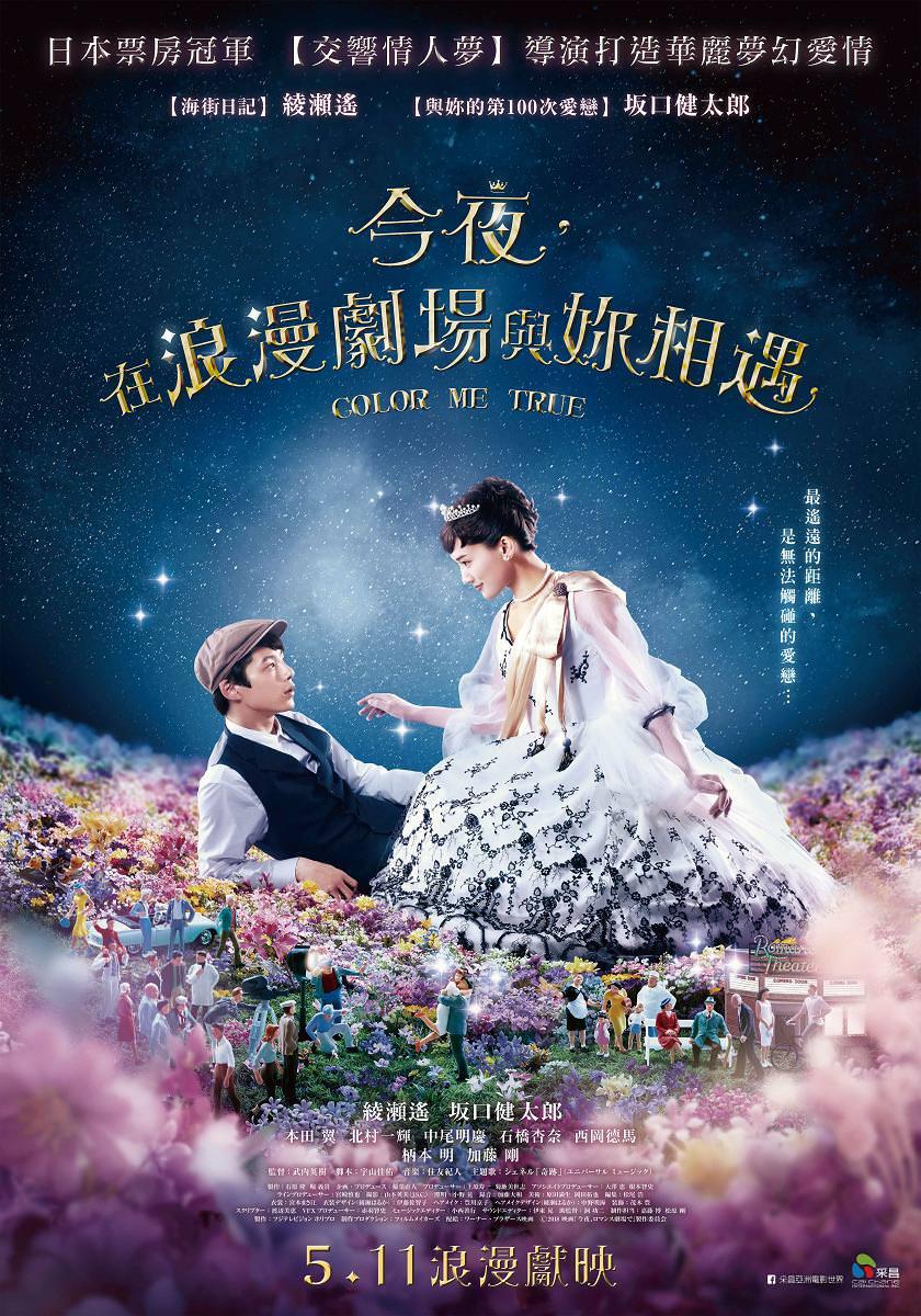 電影【今夜,在浪漫劇場與妳相遇】如果能夠遇見你/妳…
