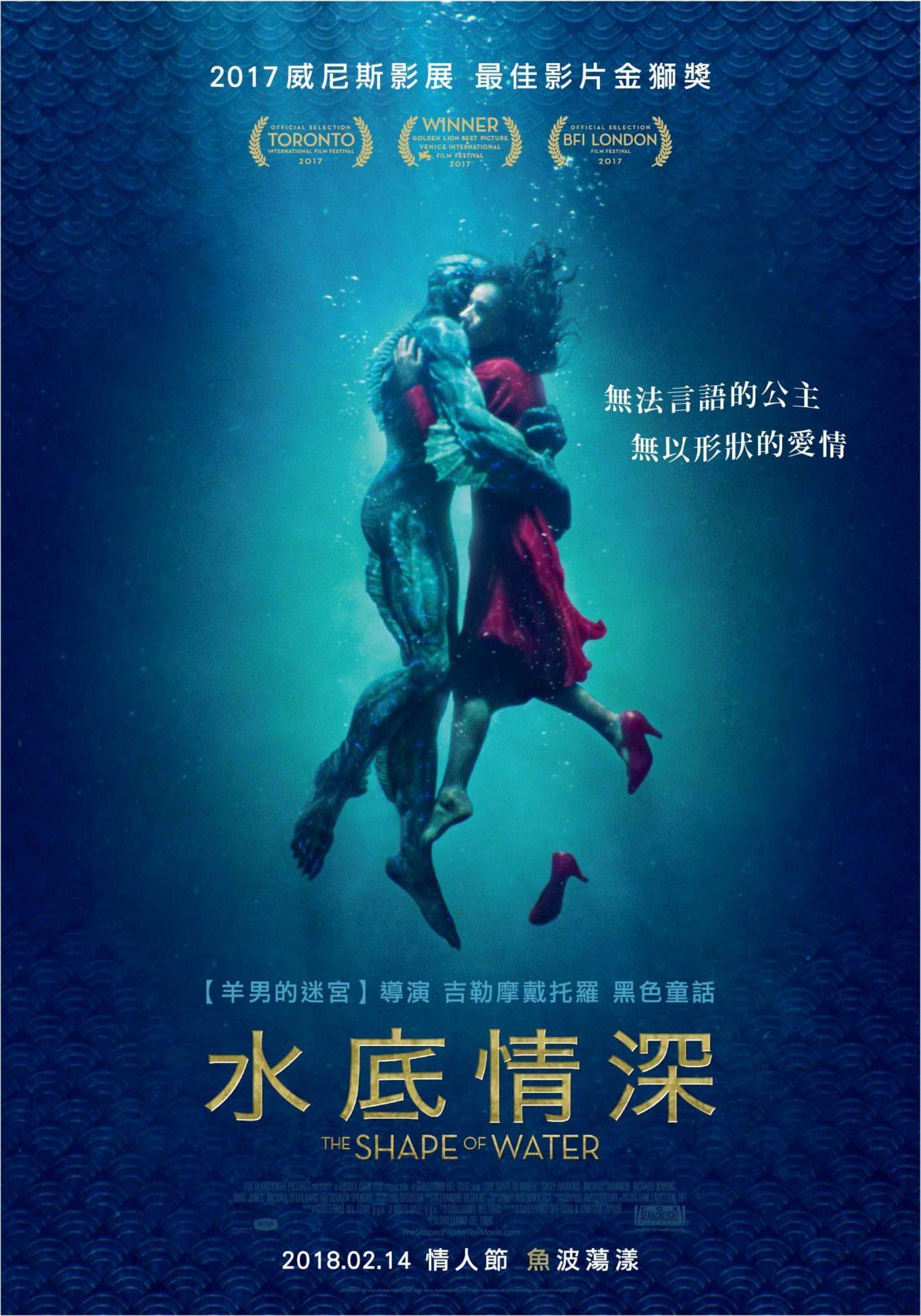 電影【水底情深】The Shape of Water 愛,不需要言語