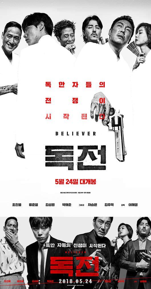 電影【信徒】Believer (독전) 劇本演技配樂都不錯的韓片