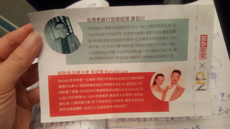 【演講筆記】NP2商周 | The Place Tainan 台南老爺行旅總經理 唐伯川 x 跳脫框架 x 創新行銷