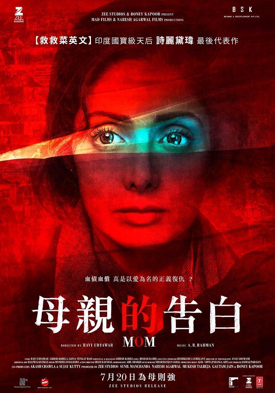 電影【母親的告白】MOM 光看女主演技就值得的印度社會批判片