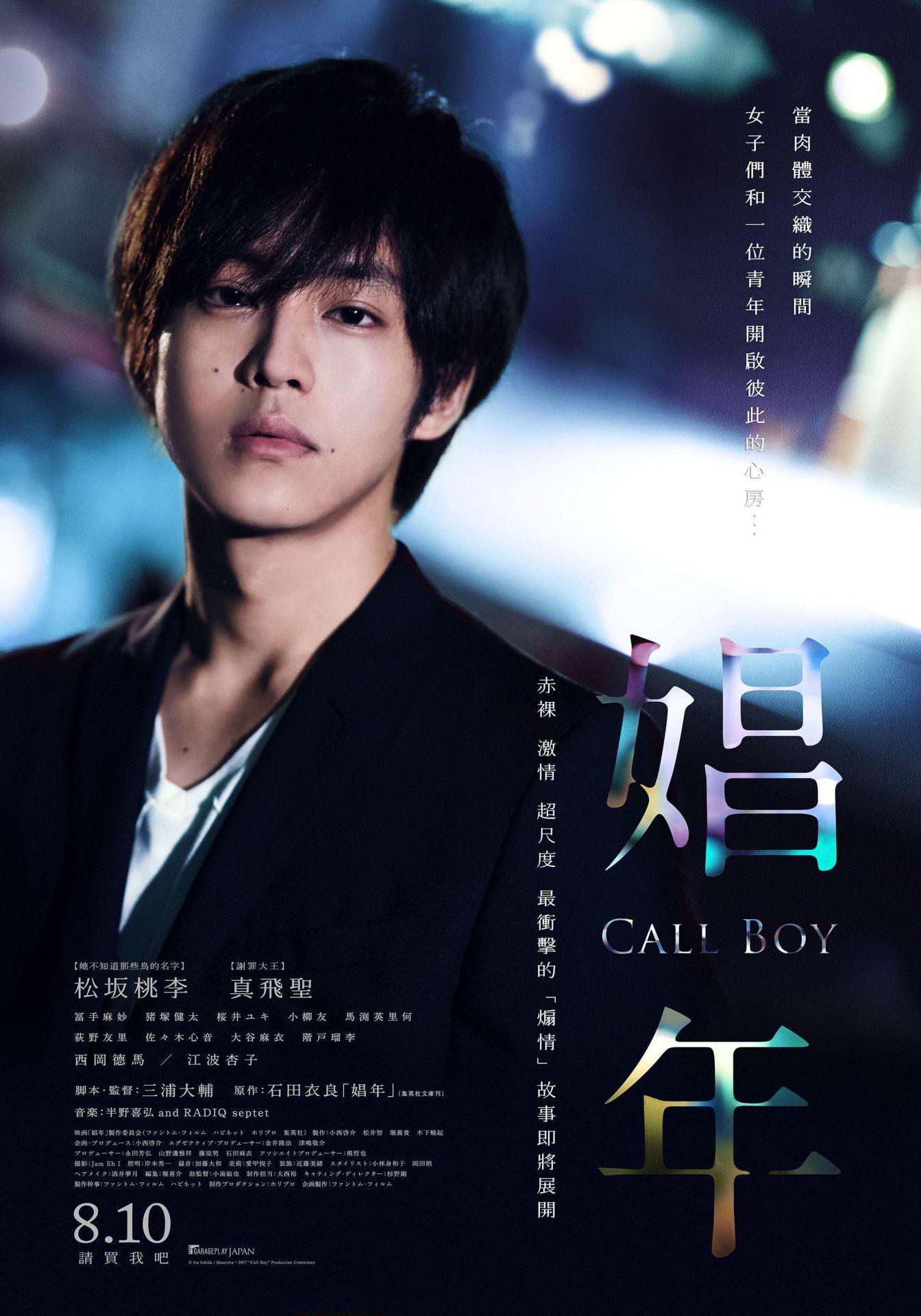 電影【娼年】Call boy 感官成人片,果然還是日本的強項!