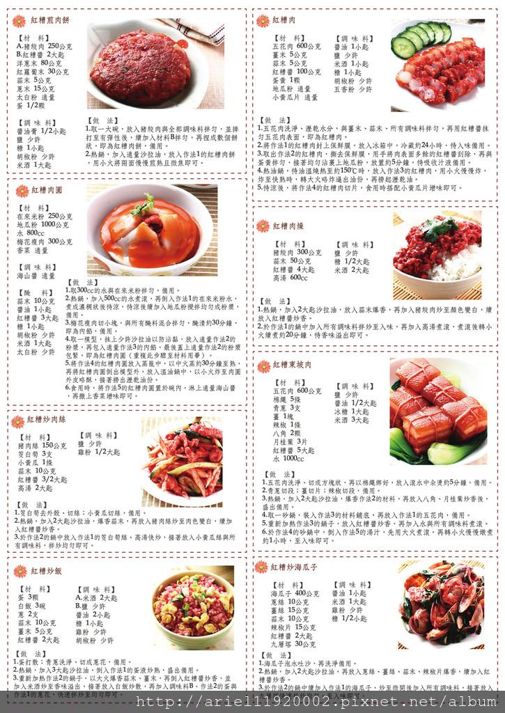 【食譜】馬祖特產 紅槽料理食譜/魚麵料理食譜 參考