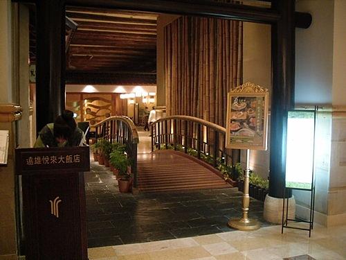 [Hotel] 花蓮遠雄悅來大飯店 – 食物篇 +秋草