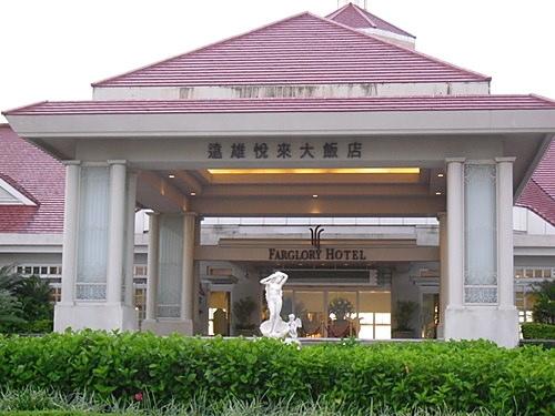 [Hotel] 花蓮遠雄悅來大飯店