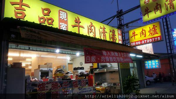 【食記】台南市●吉品牛肉●吉品現宰牛肉清湯