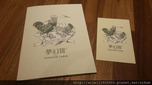 【食記】 夢幻雞 FOOLISH FARM 愚人農場預約會員制的夢幻雞