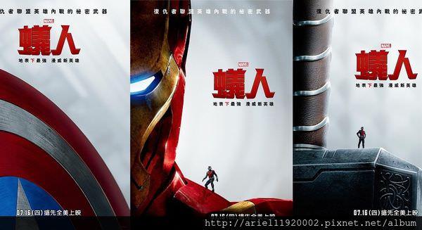 【電影新聞】各路英雄來站台!漫威秘密武器《蟻人》大有來頭-886x483