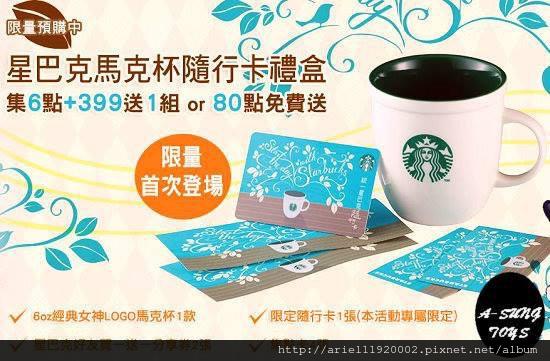 【7-11X星巴克】馬克杯隨行卡禮盒