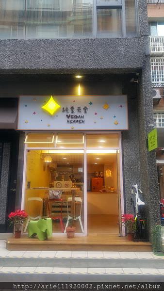 【食記】台北市信義區 純素天堂