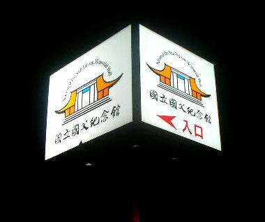 [ 遊記 ] 20080219 國父紀念館花燈節