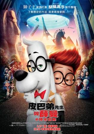 """電影【皮巴弟先生與薛曼的時光冒險】Mr. Peabody & Sherman – """" I NEVER MISS ! """""""