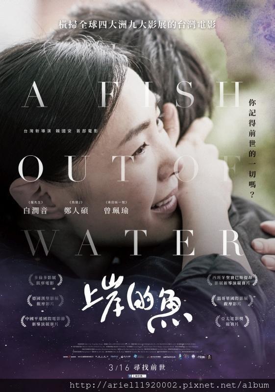 電影【上岸的魚】A Fish Out of Water 人生就是不斷地在輪迴