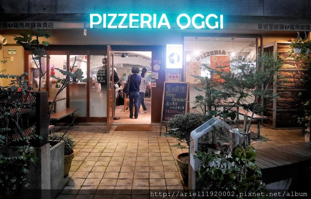 【食記】台北市大安區 Pizzeria OGGI 歐奇 義大利認證窯烤披薩(敦南店)~專業好吃的窯烤Pizza ~信義安和站美食