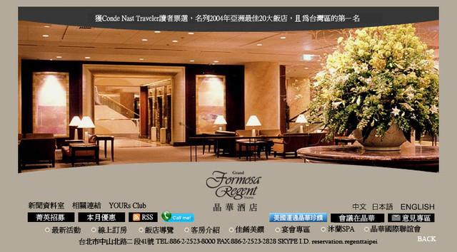 [Hotel] 台北市晶華酒店