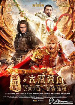 電影 <西遊記之大鬧天宮> The Monkey King (有雷)