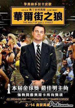 電影【華爾街之狼】The Wolf of Wall Street ~ 富貴榮華原一夢,仍愛此夢太分明~