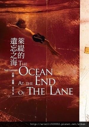 【閱讀】萊緹的遺忘之海 The Ocean at the end of the lane 尼爾·蓋曼 (小孩子是神)