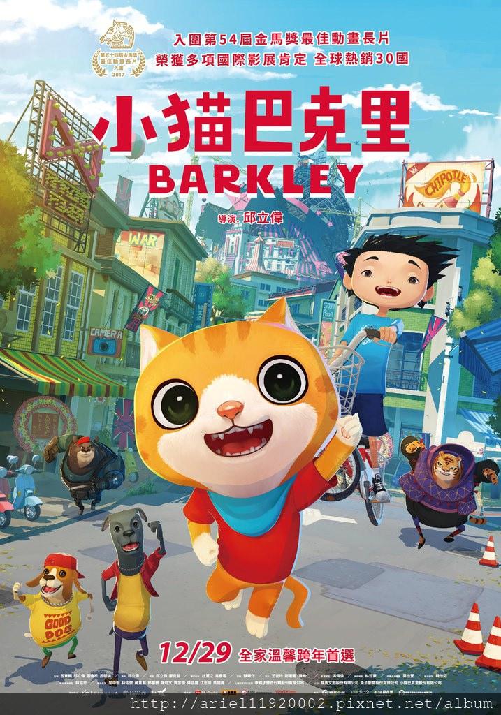 電影【小貓巴克里】Barkley 非常富有台灣特色的動畫~